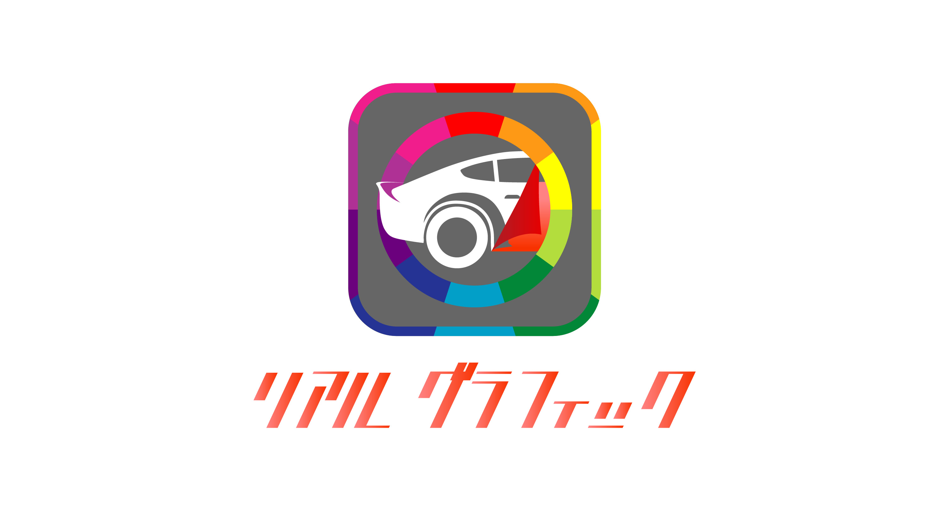 【痛車】|【ランボルギーニ】|VTuber|Vチューバー|ラッピングカー|カーラッピング|車塗装|リアルグラフィック|痛車クエストファクトリー|エコガレージ|BMW専門カーラッピング|スープラ|ポルシェ|ベンツ ゲレンデ|痛車|広告車|営業車|宣伝車|カーマーキング|ベンツカーラッピング|BMWカーラッピング|痛車クエストファクトリー|ラッピングカー|車ステッカー|カーラッピング・ステッカー専門洗車用品|のらいも工房|トリプルエイト販売店|アニメ|コスプレ|デザイン|痛車ステッカー|痛ステッカー|